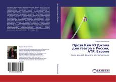 Portada del libro de Проза Ким Ю Джона для театра в России, АТР, Европе
