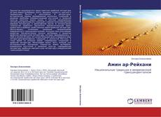 Bookcover of Амин ар-Рейхани