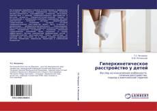Обложка Гиперкинетическое расстройство у детей