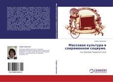 Borítókép a  Массовая культура в современном социуме. - hoz