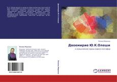 Обложка Двоемирие Ю.К.Олеши
