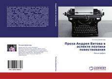 Couverture de Проза Андрея Битова в аспекте поэтики повествования