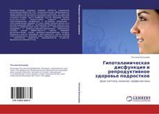 Обложка Гипоталамическая дисфункция и  репродуктивное здоровье подростков