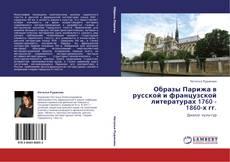 Bookcover of Образы Парижа в русской и французской литературах  1760 - 1860-х гг.