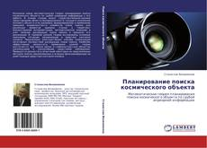 Bookcover of Планирование поиска космического объекта