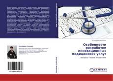 Bookcover of Особенности разработки инновационных медицинских услуг