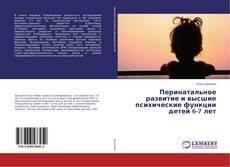 Обложка Перинатальное развитие и высшие психические функции детей 6-7 лет