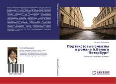 """Portada del libro de Подтекстовые смыслы в романе А.Белого """"Петербург"""""""