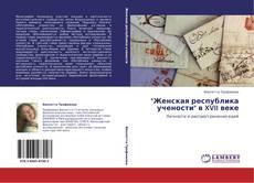 "Capa do livro de ""Женская республика учености"" в XVII веке"