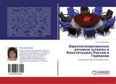 Обложка Идеологизированные речевые штампы в Конституциях России и Германии