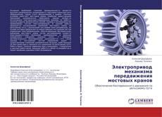 Обложка Электропривод механизма передвижения мостовых кранов