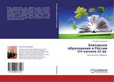Обложка Элитарное образование в России XIX-начала XX вв.
