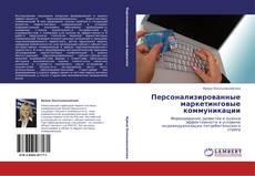 Bookcover of Персонализированные маркетинговые коммуникации