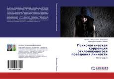 Bookcover of Психологическая коррекция отклоняющегося поведения личности