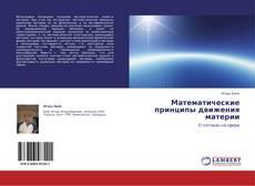 Capa do livro de Математические принципы движения материи