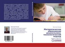 Capa do livro de Математическое образование дошкольника: технологический подход