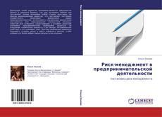 Buchcover von Риск-менеджмент в предпринимательской деятельности