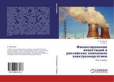 Borítókép a  Финансирование инвестиций в российских компаниях электроэнергетики - hoz
