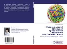 Bookcover of Экономический потенциал предприятий молочного подкомплекса АПК