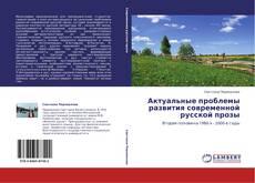 Bookcover of Актуальные проблемы развития современной русской прозы
