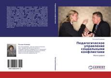 Borítókép a  Педагогическое управление социальными конфликтами - hoz