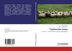 Тувинские овцы kitap kapağı