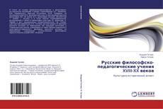 Обложка Русские философско-педагогические учения XVIII-XX веков