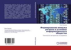 Buchcover von Формирование имиджа региона в условиях информационного общества