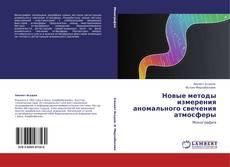 Bookcover of Новые методы измерения аномального свечения атмосферы