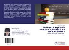 """Обложка Методика изучения раздела """"Динамика"""" на уроках физики"""