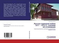 Capa do livro de Русско-турецкая война 1877 – 1878 гг. глазами её очевидцев