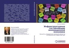 Bookcover of Инфраструктурные составляющие инновационной экономики
