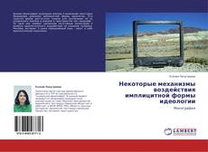 Bookcover of Некоторые механизмы воздействия имплицитной формы идеологии
