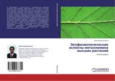 Buchcover von Экофизиологические аспекты металломики высших растений