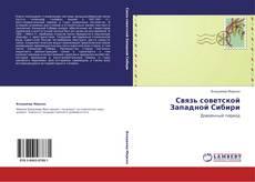 Связь советской Западной Сибири的封面