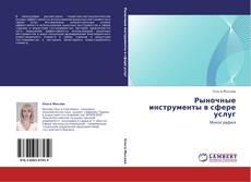 Bookcover of Рыночные инструменты в сфере услуг