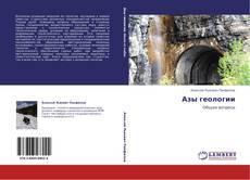 Bookcover of Азы геологии