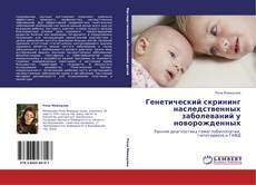 Генетический скрининг наследственных заболеваний у новорожденных kitap kapağı