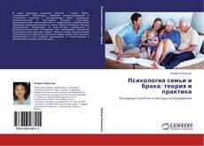 Обложка Психология семьи и брака: теория и практика