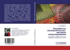Bookcover of Разработка математических   методов моделирования