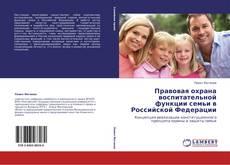 Bookcover of Правовая охрана воспитательной функции семьи в Российской Федерации
