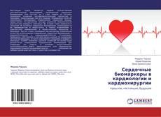 Обложка Сердечные биомаркеры в кардиологии и кардиохирургии