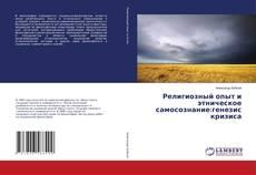Bookcover of Религиозный опыт и этническое самосознание:генезис кризиса