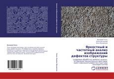 Portada del libro de Яркостный и частотный  анализ  изображений  дефектов  структуры