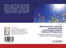 Borítókép a  Диагностика способа репродукции некоторых злаков Нижнего Поволжья - hoz