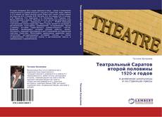 Buchcover von Театральный Саратов второй половины  1920-х годов