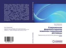 Portada del libro de Современная фармакотерапия язвенных поражений роговицы