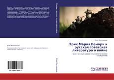 Обложка Эрих Мария Ремарк и русская советская литература о войне