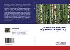 Borítókép a  Славянская фэнтези: образно-мотивный ряд - hoz