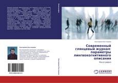 Bookcover of Современный глянцевый журнал: параметры лингвокогнитивного описания